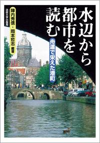 舟運で栄えた港町水辺から都市を読む