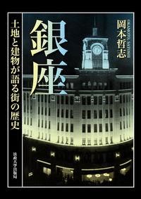 土地と建物が語る街の歴史銀座