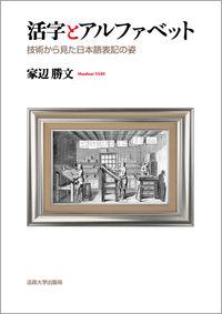 技術から見た日本語表記の姿活字とアルファベット
