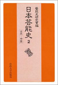 摂関期—鎌倉 古代—中世