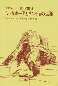 オンデマンド版 ドン・キホーテとサンチョの生涯