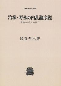 北陸の古代と中世治承・寿永の内乱論序説