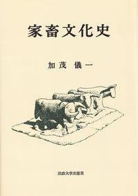 オンデマンド版 家畜文化史