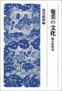総合的研究 奄美の文化