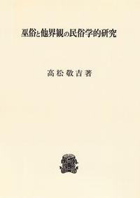 オンデマンド版 巫俗と他界観の民俗学的研究