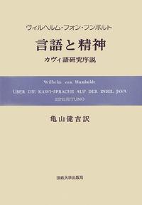 カヴィ語研究序説言語と精神 〈オンデマンド版〉