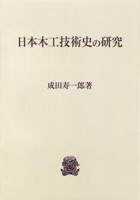 日本木工技術史の研究 〈オンデマンド版〉