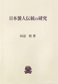 日本蜑人伝統の研究 〈オンデマンド版〉