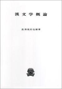 漢文学概論 〈オンデマンド版〉