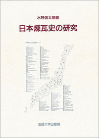 その持続的発展の歴史日本煉瓦史の研究 〈オンデマンド版〉