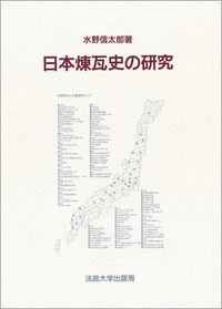 受け継がれるブルーゴールドの精神日本煉瓦史の研究 〈オンデマンド版〉