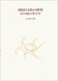 貝の道の考古学南島貝文化の研究 〈オンデマンド版〉