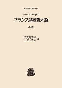 日本における消費と暮らし 1850-2000フランス語版資本論 上 〈オンデマンド版〉