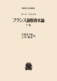 日本における消費と暮らし 1850-2000フランス語版資本論 下 〈オンデマンド版〉