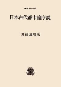 日本中世の社会と政治日本古代都市論序説 〈オンデマンド版〉