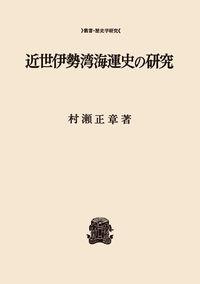 近世伊勢湾海運史の研究 〈オンデマンド版〉
