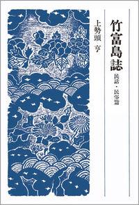 民話・民俗篇竹富島誌 〈オンデマンド版〉