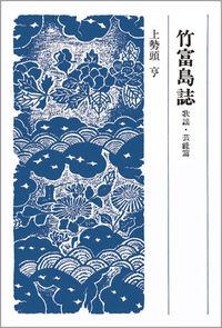 歌謡・芸能篇竹富島誌 〈オンデマンド版〉