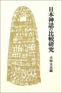 脇役の日本史日本神話の比較研究 〈オンデマンド版〉