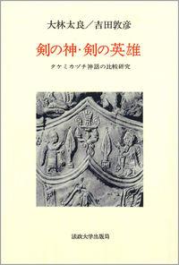 タケミカヅチ神話の比較研究剣の神・剣の英雄 〈オンデマンド版〉