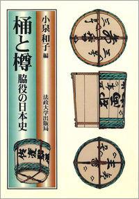 脇役の日本史桶と樽 〈オンデマンド版〉