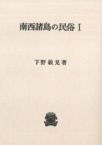 脇役の日本史南西諸島の民俗 I 〈オンデマンド版〉