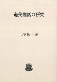 沖縄戦後史の自立にむけて奄美説話の研究 〈オンデマンド版〉