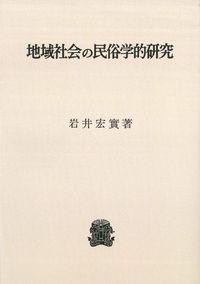 多文化共生のために地域社会の民俗学的研究 〈オンデマンド版〉
