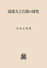 琉球方言音韻の研究 〈オンデマンド版〉