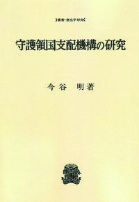 守護領国支配機構の研究〈オンデマンド版〉
