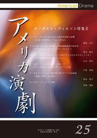 オーガスト・ウィルソン特集 IIアメリカ演劇 25