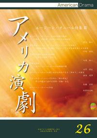 ユージーン・オニール特集 IIIアメリカ演劇 26