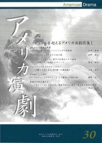 ジャンルを超えるアメリカ演劇特集Ⅰアメリカ演劇 30