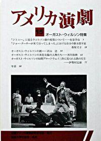 オーガスト・ウィルソン特集アメリカ演劇 15