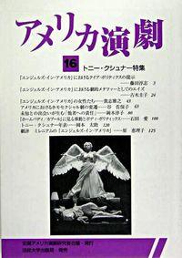 トニー・クシュナー特集アメリカ演劇 16
