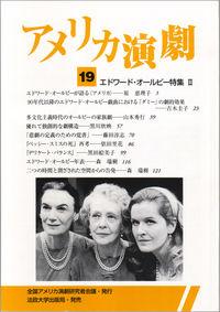 エドワード・オールビー特集 IIアメリカ演劇 19