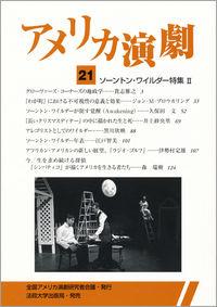 ソーントン・ワイルダー特集 IIアメリカ演劇 21