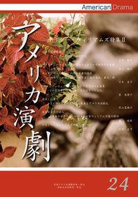 テネシー・ウィリアムズ特集  IIアメリカ演劇 24