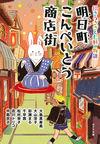 ([ん]1-4)明日町こんぺいとう商店街(ポプラ社)