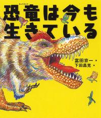 恐竜は今も生きている(ポプラ社)