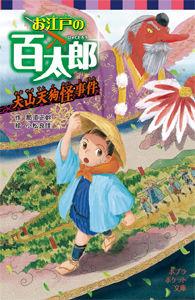 (037-6)お江戸の百太郎(ポプラ社)