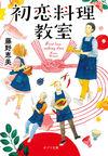 ([ふ]5-1)初恋料理教室(ポプラ社)