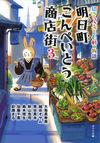 ([ん]1-9)明日町こんぺいとう商店街3(ポプラ社)