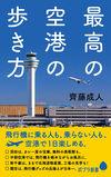 (128)最高の空港の歩き方(ポプラ社)