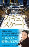 (132)トップスケーターのすごさがわかるフィギュアスケート(ポプラ社)