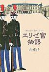 エリゼ宮物語(産経新聞:扶桑社)