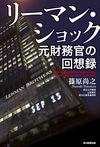 リーマンショック 元財務官の回想録(毎日新聞出版)