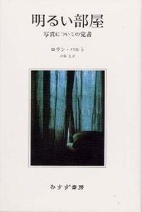 明るい部屋 : 写真についての覚書 Barthes, Roland(著) - みすず書房