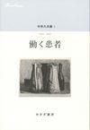 中井久夫集1――働く患者 1964-1983