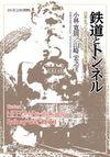 鉄道とトンネル 日本をつらぬく技術発展の系譜(ミネルヴァ書房)